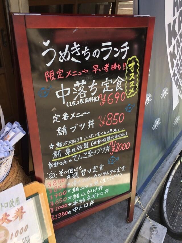 umekichi1